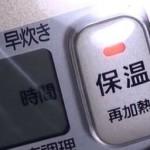 保温調理で電気、ガス代の節約!カバーいらずの簡単方法