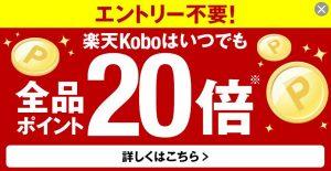 楽天koboの節約効果がえげつない!割引やポイント還元が豊富