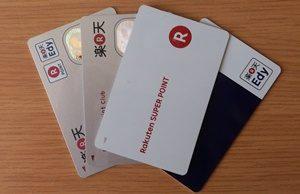 様々な楽天のカード