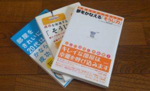 舛田光洋の本