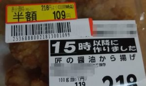 スーパーの半額時間を理解して節約!狙ってはいけない商品?