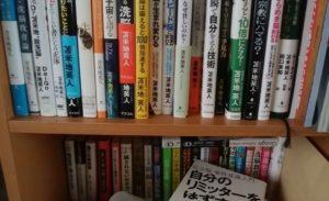 苫米地英人の本だらけの本棚