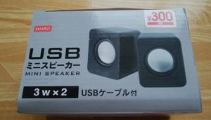 ダイソーの300円スピーカーを改造して純セレブスピーカーにしてみた